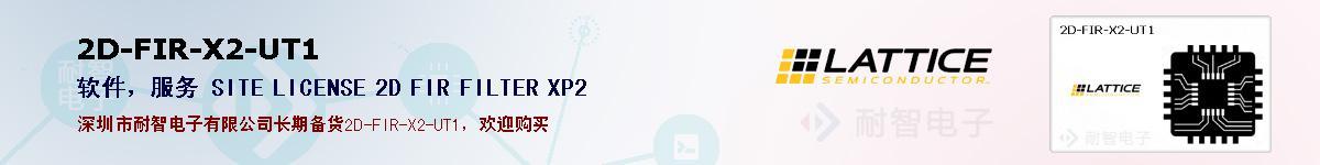 2D-FIR-X2-UT1的报价和技术资料