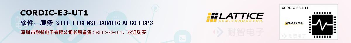 CORDIC-E3-UT1的报价和技术资料
