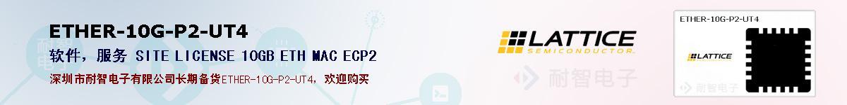 ETHER-10G-P2-UT4的报价和技术资料
