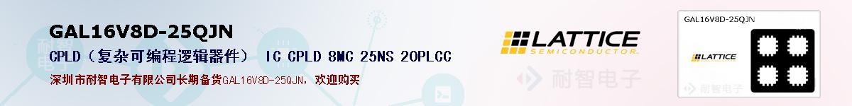 GAL16V8D-25QJN的报价和技术资料