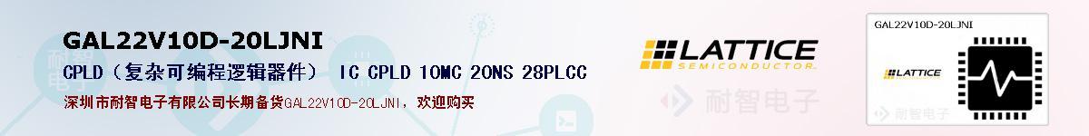 GAL22V10D-20LJNI的报价和技术资料
