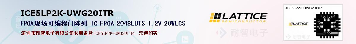 ICE5LP2K-UWG20ITR的报价和技术资料
