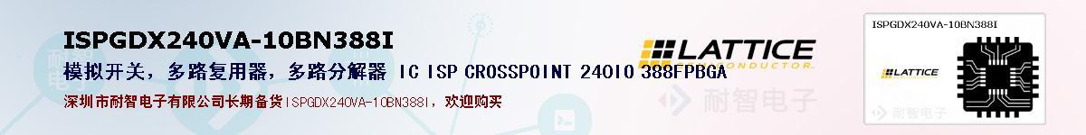 ISPGDX240VA-10BN388I的报价和技术资料