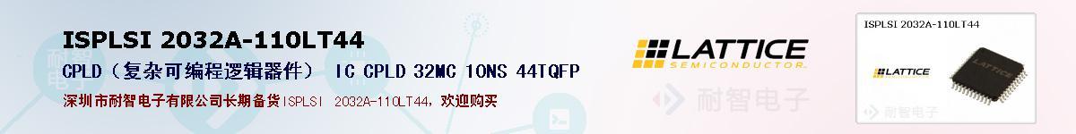 ISPLSI 2032A-110LT44的报价和技术资料