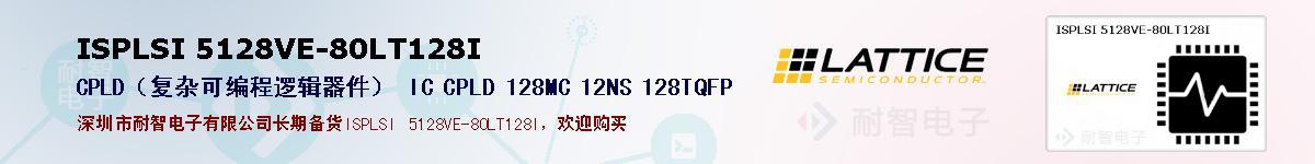 ISPLSI 5128VE-80LT128I的报价和技术资料