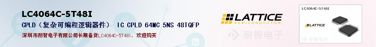 LC4064C-5T48I的报价和技术资料