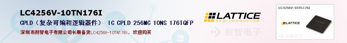 LC4256V-10TN176I的报价和技术资料