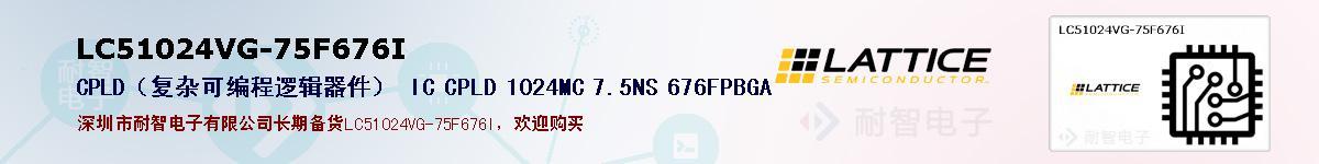 LC51024VG-75F676I的报价和技术资料