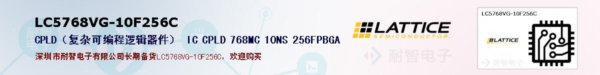 LC5768VG-10F256C的报价和技术资料