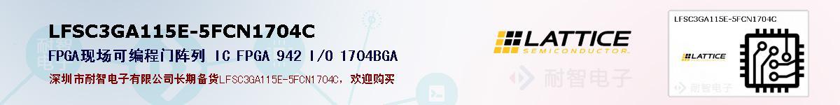 LFSC3GA115E-5FCN1704C的报价和技术资料