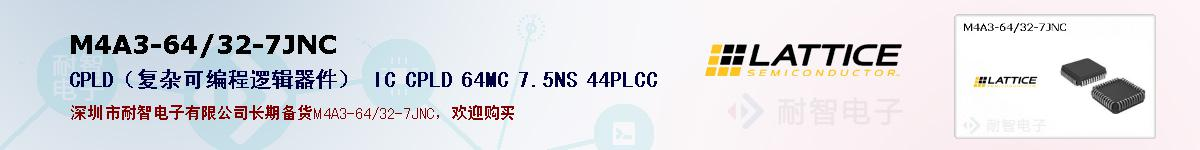 M4A3-64/32-7JNC的报价和技术资料