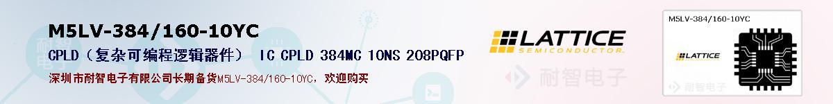 M5LV-384/160-10YC的报价和技术资料
