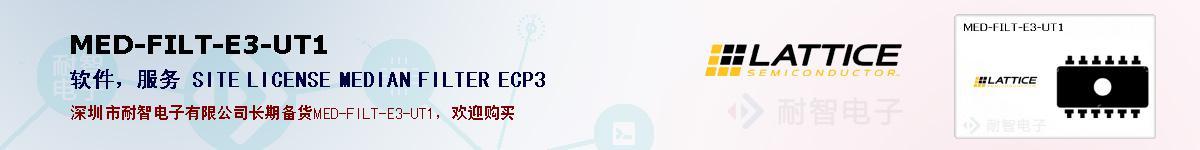 MED-FILT-E3-UT1的报价和技术资料
