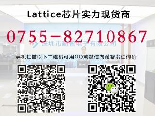 联系Lattice代理