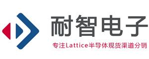Lattice|Lattice代理商|Lattice官网-莱迪思授权Lattice一级代理商