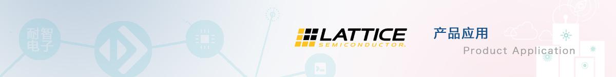 Lattice(莱迪思)产品的应用领域