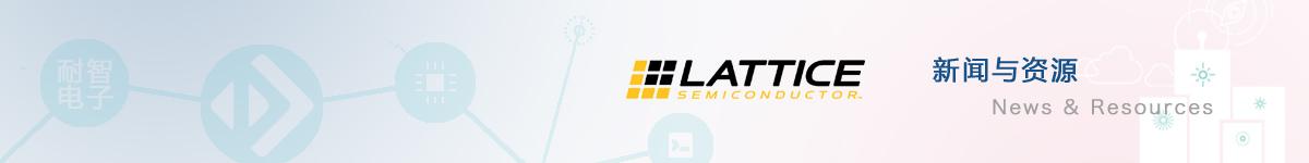 Lattice(莱迪思)官网发布的新闻与资源